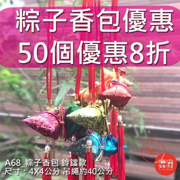 鈴鐺粽子香包不挑色-優惠50個85折 台灣製作 不含香精 手工製作「鹿府文創A68」