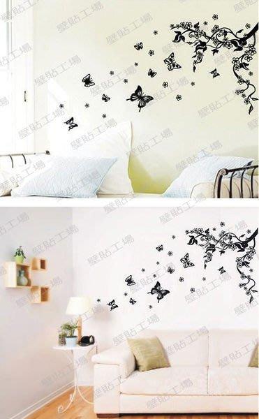 壁貼工場-可超取 三代大號壁貼 壁貼  牆貼室內佈置  貼紙  圖騰花蝴蝶 組合貼 JM8062