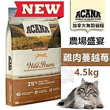 汪旺來【免運】愛肯拿農場盛宴-無穀貓4.5kg(放養雞肉+小紅莓)成幼貓ACANA低敏飼料/WDJ推薦貓糧