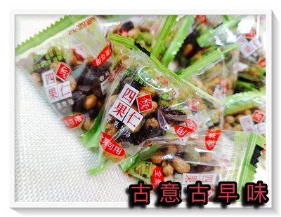 古意古早味 四季果仁  三角包 300公克  懷舊零食 養生 全素 四果仁 綜合堅果仁 原果烘培 堅果