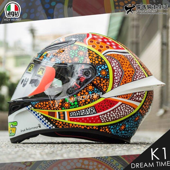 加贈好禮 AGV安全帽 K1 DREAMTIME 全罩帽 夢想時光 ROSSI 46 羅西 進口帽 耀瑪騎士機車部品