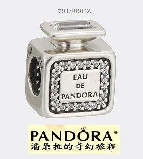 潘朵拉我最便宜{{潘朵拉的奇幻旅程}} PANDORA Scent Perfume Bottle 香水瓶791889CZ