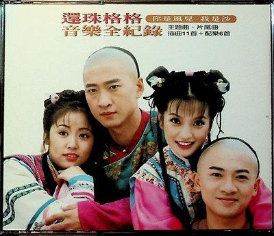 【198樂坊】還珠格格 音樂全紀錄 CD+VCD (...............)EQ