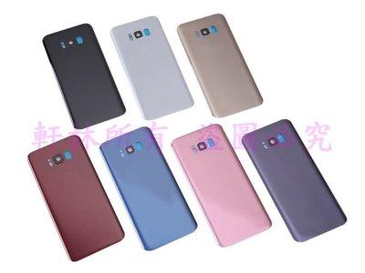 軒林-附發票 全新手機後蓋 適用三星 S8+ S8 Plus G955F 背蓋 後殼#SS024G