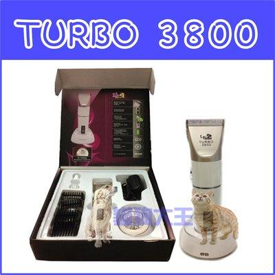 **貓狗大王**LP TURBO 3800專業版電剪