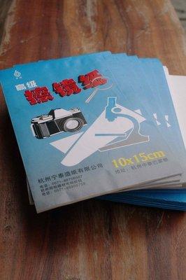 我愛買#鏡頭拭鏡紙(大,10x15cm多100%,50張/本)鏡頭清潔紙擦鏡紙擦拭紙棉紙除塵紙MC-UV濾鏡拭鏡紙保護鏡拭鏡紙太陽眼鏡拭鏡紙眼鏡清潔紙單眼相機身