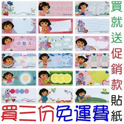 【F14】3013【朵拉Dora】一份165張台灣授權卡通防水姓名貼紙,幼稚園小朋友上班族保險業務員最愛也有賣機器333