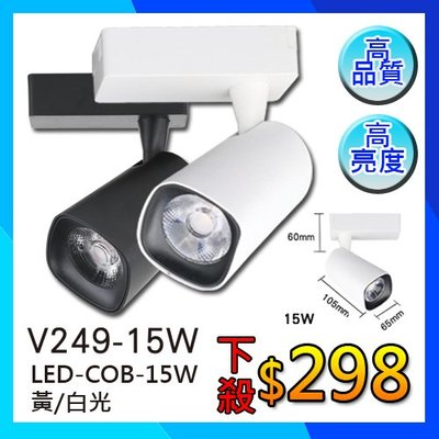 新品§LED333§(33HV249-15W)LED 15W筒狀軌道投射燈 COB高亮度 高演色性另有其他燈具
