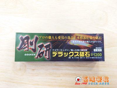 *~ 長鴻餐具~* 日本製 #1200 剛研磨刀砥石 (促銷價) 099QA-0312 現貨+預購