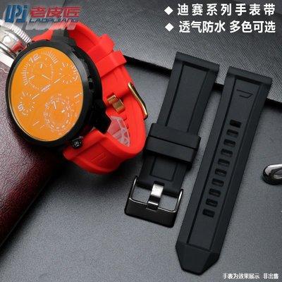 錶帶 手錶配件代用DIESEL迪賽手表硅膠表帶 DZT2006 DZ4427 DZ4388 24 26mm防水