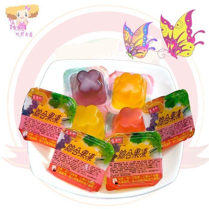 ☆小麻吉家家愛☆盛香珍綜合純果凍(純素)一包特價45元  F001006 柳橙/草莓/鳳梨/葡萄
