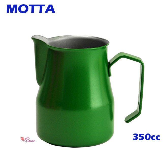 【ROSE 玫瑰咖啡館】義大利MOTTA 2835專業拉花杯 350ml 綠色