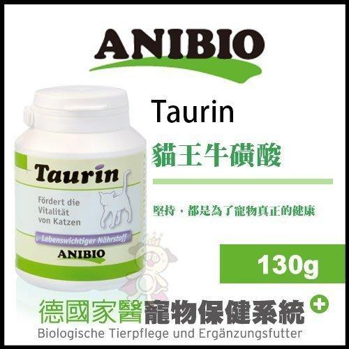 德國家醫ANIBIO《Taurin 貓王牛磺酸》130g