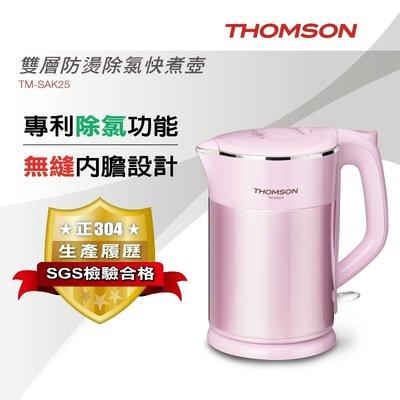 THOMSON 雙層 防燙 除氯 快煮壺 TM-SAK25