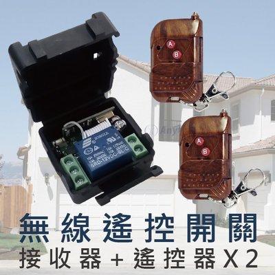 安力泰系統2館~無線遙控開關/控制器/接收器/繼電器/遙控器/鐵捲門/電鎖/點動/自鎖/互鎖