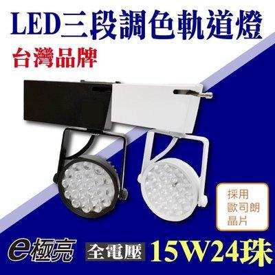 【奇亮科技】E極亮 含稅 德國歐司朗晶片 15W 24珠 可三段調光色 LED軌道燈 高演色性 CNS 軌道投射燈