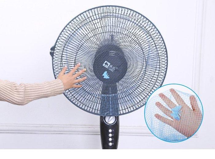 [MIBO婦幼生活用品] 電風扇保護罩 風扇安全網 電扇防塵套 不挑色隨機出貨
