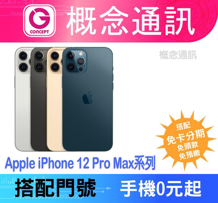 比價王x概念通訊-竹北概念→Apple蘋果 iPhone12ProMax 128G 6.7吋【搭配門號折扣全額可入預繳】