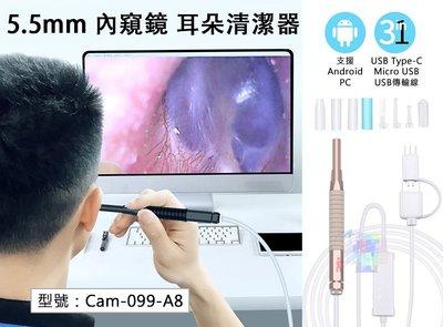 【面交王】5.5mm 3合1接口 內窺鏡 挖耳勺 耳鼻口腔檢查 適用安卓 耳朵清潔器 內視鏡掏耳器 Cam-099-A8