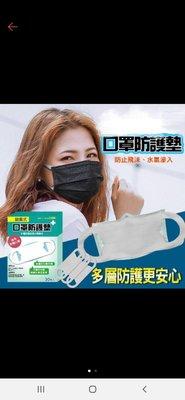 現貨無眠蛋?公司貨正版的台灣MIT-拋棄式口罩防護墊30枚入(盒裝版小孩要開學口罩不夠??
