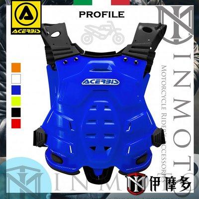 伊摩多※義大利ACERBIS PROFILE 舒適輕便 防摔背心 護胸背 CE認證 越野護甲 林道 滑胎下坡車腳踏車。藍