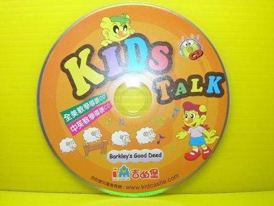 ▀ 博流挖寶館 ▀ 光碟CD --吉的堡 kids talk  --barkleys good deed