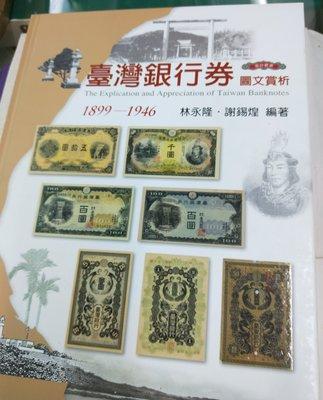 (書)台灣銀行券 賞析,精裝本