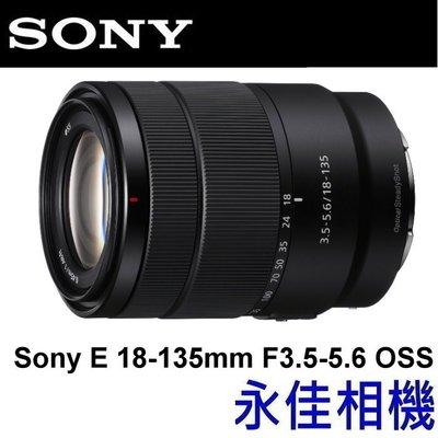 永佳相機_SONY SEL 18-135mm F3.5-5.6【SEL18135】公司貨  1