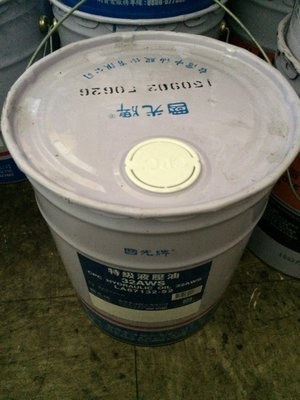 【中油CPC-國光牌】特級液壓油、AWS-32,19公升【液壓油壓系統】