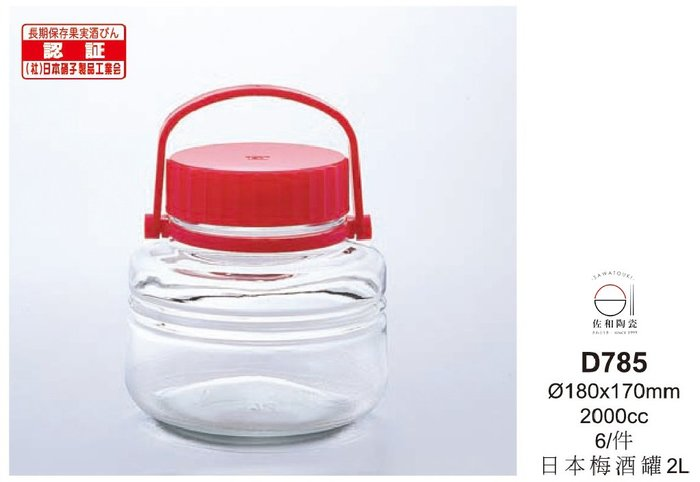 ~佐和陶瓷餐具~【25D785日本梅酒罐2L】儲物罐/醬料罐/醃漬罐/釀酒罐