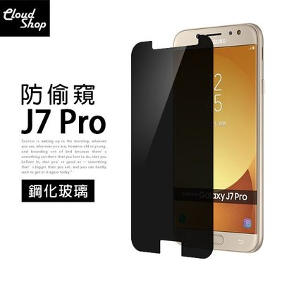 防偷窺 三星 J7 Pro J730 5.5吋 9H 鋼化玻璃 防窺 防偷看 螢幕 保護貼 黑色玻璃貼