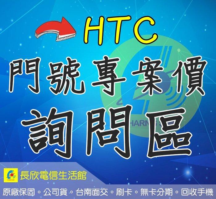 遠傳電信【月租1399】- 搭配宏達電HTC專案價詢問區