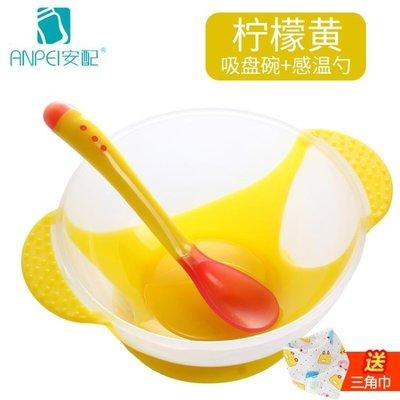 999安配感溫碗寶寶餐具套裝兒童吸盤碗嬰兒感溫軟勺叉子新生兒輔食碗11NM22