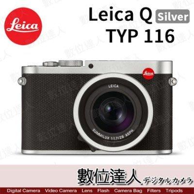 【數位達人】平輸 2年保 Leica 萊卡 LeicaQ LEICA Q TYP 116 / 全幅