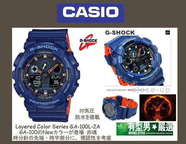 有型男~CASIO G-SHOCK GA-100L-2A 鐵金剛霸魂 Baby-G GA-110 雙色多層次 黑金 迷彩