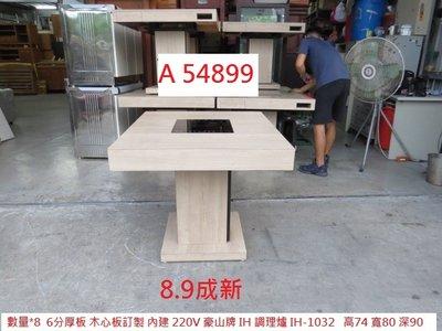 A54899 IH-1032 調理爐 單口火鍋桌 220V ~ 餐桌 小火鍋桌 電磁爐火鍋桌 回收二手傢俱 聯合二手倉庫