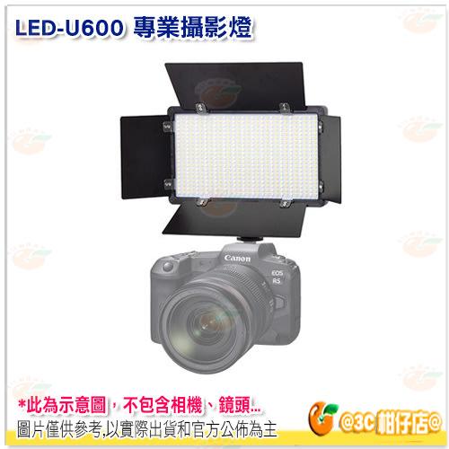 @3C 柑仔店@ LED-U600 LED雙色溫 機頂補光燈 專業攝影燈 高亮度 補光燈 直播補光 LED燈 公司貨