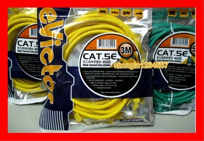 【全新公司貨開發票】袋裝 3米/3M RJ45/250MB高速寬頻用 CAT5E 網路線,另有2米,5米,10米,30米