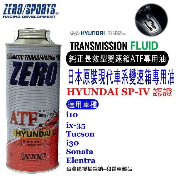 和霆車部品中和館—日本原裝ZERO/SPORTS HYUNDAI 現代車系合格認證 專用長效型ATF自排油