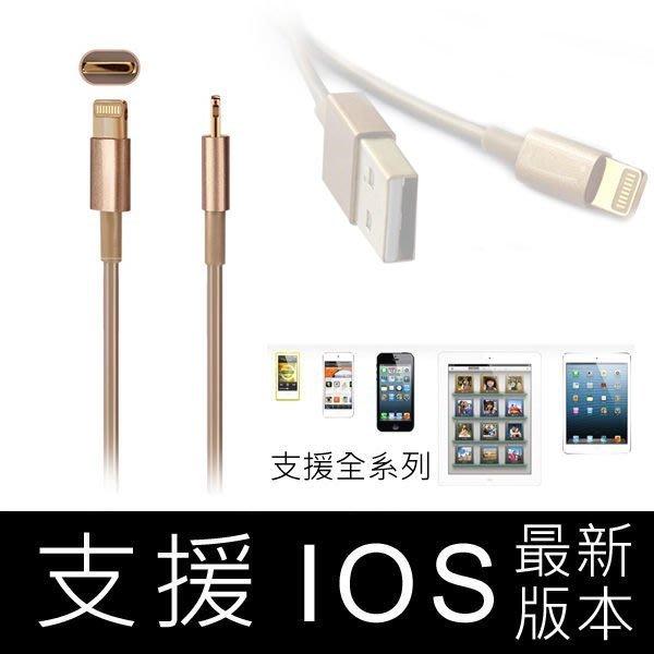 支援最新 ios  玫瑰金 原廠 平輸 傳輸線 iphone 5S 6S plus mini 2 SE air 8pin