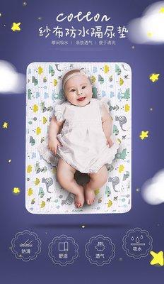 嬰兒隔尿墊防水透氣可洗新生兒寶寶防尿墊超大防滑月經大姨媽墊子