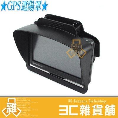 3C雜貨舖-GPS 衛星導航 遮陽罩 遮光罩 擋光板 遮光板 擋光罩 遮陽板 防反光 4.3-5.0吋