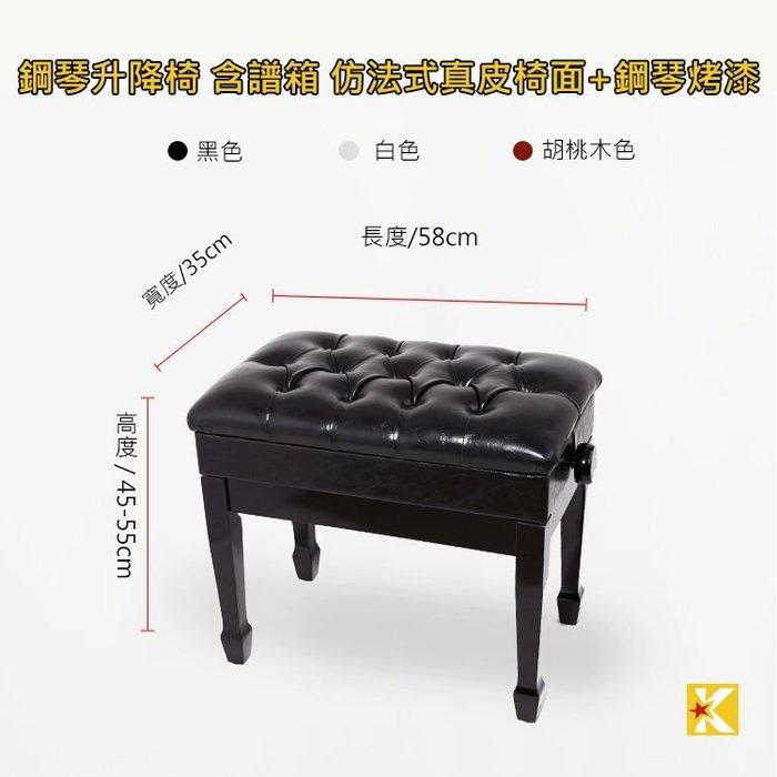 【金聲樂器】鋼琴升降椅 含譜箱 仿法式真皮椅面+鋼琴烤漆