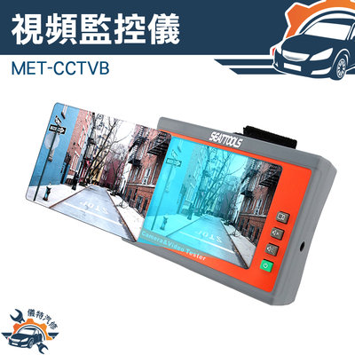 影像監控 專業監控 工程寶 3.5吋工程小螢幕 螢幕 顯示器 同軸攝像機 工程寶 視頻測試 MET-CCTVB 高雄市