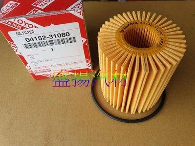 盛揚 凌志 原廠 LEXUS IS250 GS300 GS350 LS600h LS600 07- 機油濾芯 (紙)