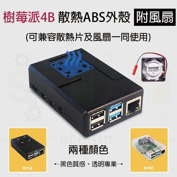 樹莓派4 model B保護外殼 附風扇 ABS材質外殼散熱保護殼子Raspberry Pi 4新品保護殼