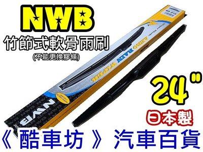 《酷車坊》24 日本製 原廠正廠指定 NWB 竹節式 軟骨雨刷 豐田 CAMRY YARIS ALTIS WISH