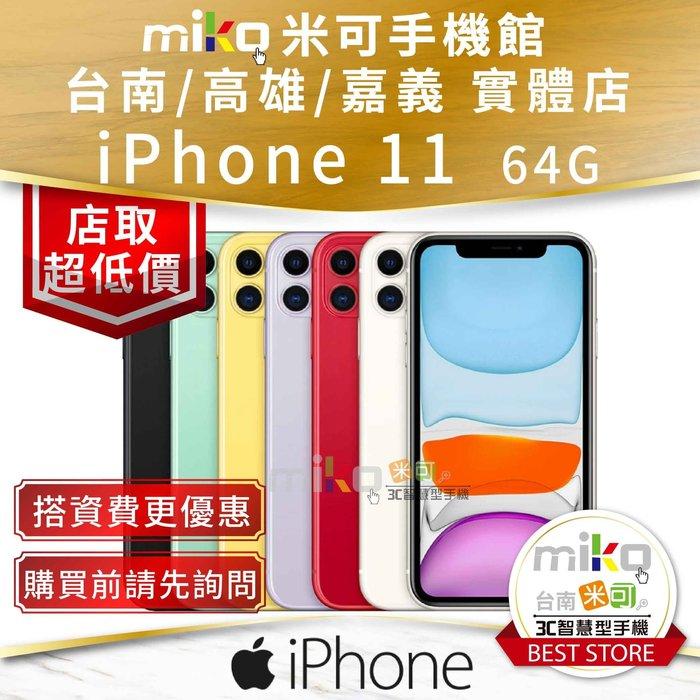 【MIKO米可手機館】APPLE iPhone 11 64G 空機報價$19700搭資費更優惠