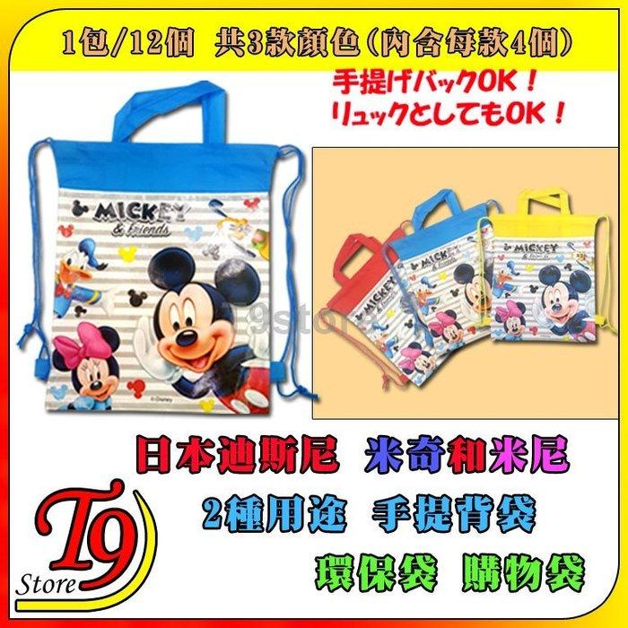 【T9store】日本進口 Disney (迪斯尼) 2種用途手提袋或背袋 環保袋 購物袋(1包12個)