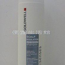 便宜生活館【洗髮精】歌薇GOLDWELL 輕感去屑洗髮精250ml針對頭皮屑專用~
